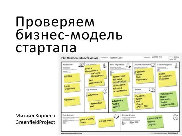 Проверяем бизнес-модель Михаил Корнеев GreenfieldProject стартапа