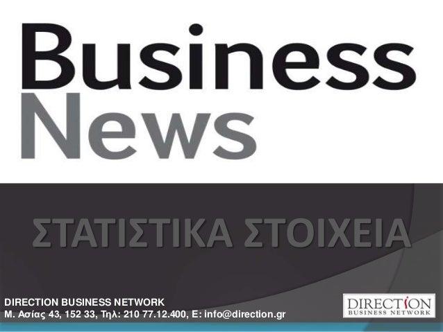 ΣΤΑΤΙΣΤΙΚΑ ΣΤΟΙΧΕΙΑ DIRECTION BUSINESS NETWORK Μ. Ασίας 43, 152 33, Τηλ: 210 77.12.400, E: info@direction.gr