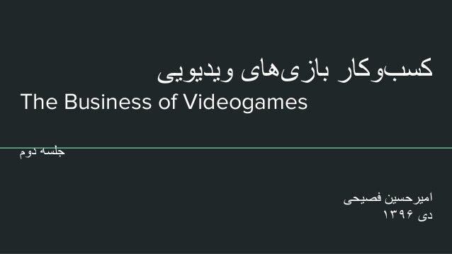 وﯾدﯾوﯾﯽ ﺑﺎزیھﺎی ﮐﺳبوﮐﺎر The Business of Videogames دوم ﺟﻠﺳﮫ ﻓﺻﯾﺣﯽ اﻣﯾرﺣﺳﯾن ١٣٩۶ دی