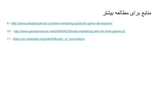 کسبوکار بازیهای ویدیویی ۲