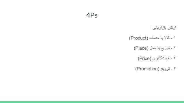 4Ps :ﺑﺎزارﯾﺎﺑﯽ ارﮐﺎن (Product) ﺧدﻣﺎت ﯾﺎ ﮐﺎﻻ - ١ (Place) ﻣﺣل ﯾﺎ ﺗوزﯾﻊ - ٢ (Price) ﻗﯾﻣتﮔذاری - ٣ (Promotio...