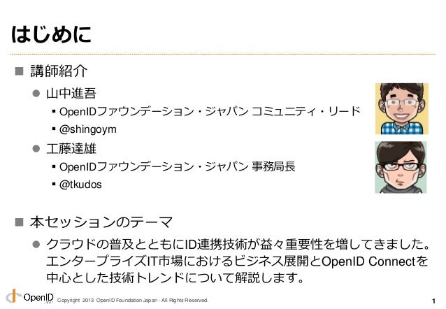 Copyright 2013 OpenID Foundation Japan - All Rights Reserved. はじめに  講師紹介  山中進吾 ▪OpenIDファウンデーション・ジャパン コミュニティ・リード ▪@shingo...