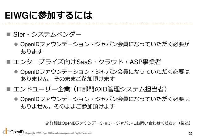 Copyright 2013 OpenID Foundation Japan - All Rights Reserved. EIWGに参加するには  SIer・システムベンダー  OpenIDファウンデーション・ジャパン会員になっていただく...