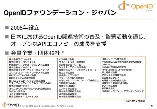 Copyright 2013 OpenID Foundation Japan - All Rights Reserved. OpenIDファウンデーション・ジャパン  2008年設立  日本におけるOpenID関連技術の普及・啓蒙活動を通じ...