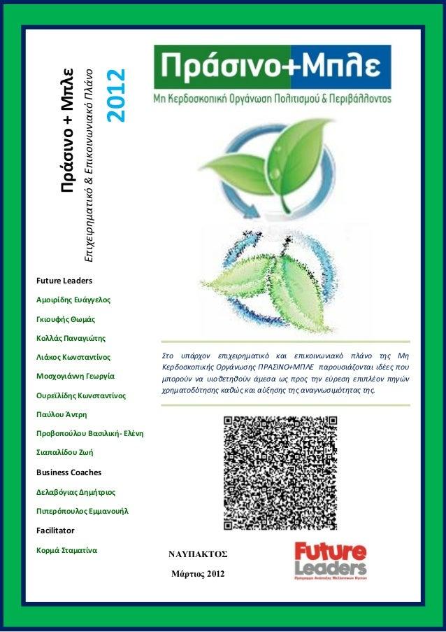 2012  Επιχειρηματικό & Επικοινωνιακό Πλάνο  Πράσινο + Μπλε  Future Leaders s Αμοιρίδης Ευάγγελος Γκιουφής Θωμάς Κολλάς Παν...