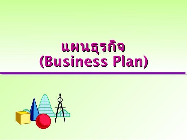 แผนธุรกิจแผนธุรกิจ (Business Plan)(Business Plan)