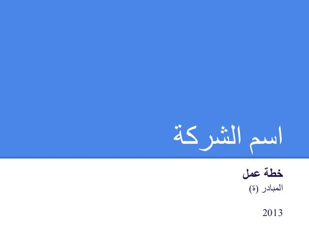 اﺳﻢ اﻟﺸﺮﻛﺔ ﺧﻄﺔ ﻋﻤﻞ اﻟﻤﺒﺎدر )ة( 3102