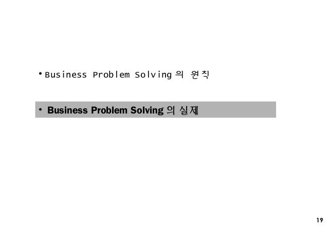 business problem solving essay A problem statement is a short, succinct explanation of a problem a business is   the solution we're about to propose: the practice of buying academic essays,.