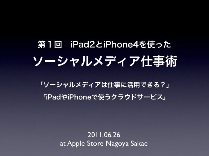 2011.06.26at Apple Store Nagoya Sakae