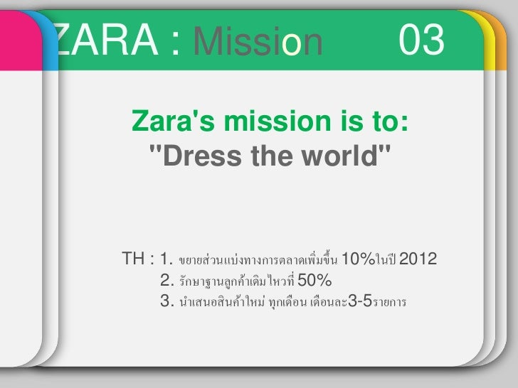 zara mission vision strategy Sustainability mission/vision learn more about our reason for being, the struggle to become a responsible company and how our business affects global environmental issues like global warming patagonia's mission statement.