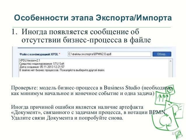 Особенности этапа Экспорта/Импорта 1. Иногда появляется сообщение об отсутствии бизнес-процесса в файле  Проверьте: модель...