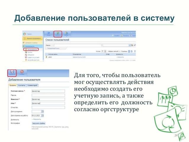 Добавление пользователей в систему  Для того, чтобы пользователь мог осуществлять действия необходимо создать его учетную ...