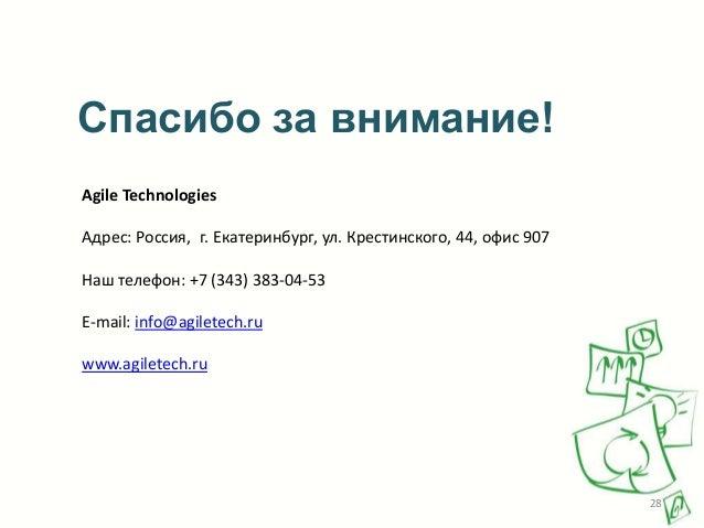 Спасибо за внимание! Agile Technologies Адрес: Россия, г. Екатеринбург, ул. Крестинского, 44, офис 907 Наш телефон: +7 (34...