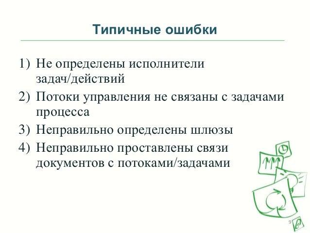 Типичные ошибки 1) Не определены исполнители задач/действий 2) Потоки управления не связаны с задачами процесса 3) Неправи...