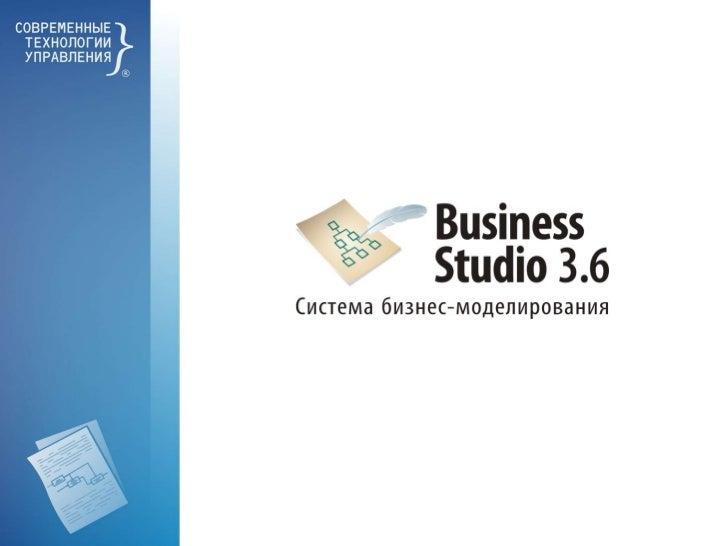 Business Studio presentation Slide 1