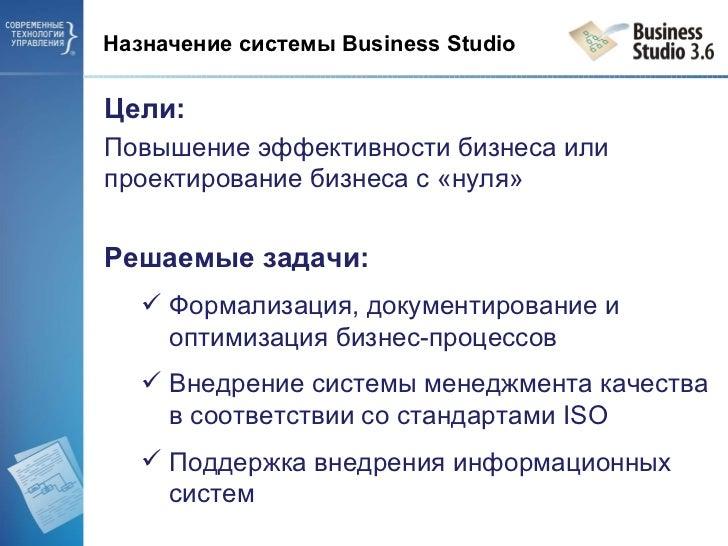 Business Studio presentation Slide 2