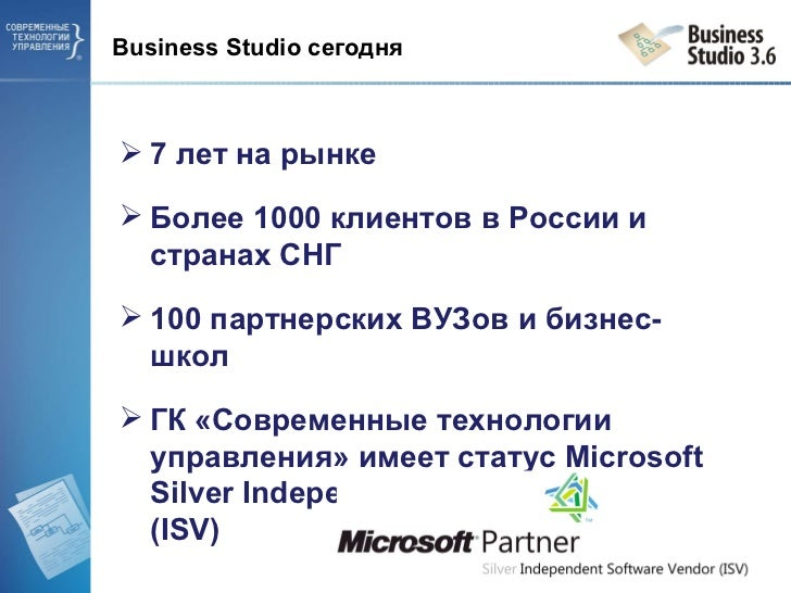 Business Studio presentation Slide 3
