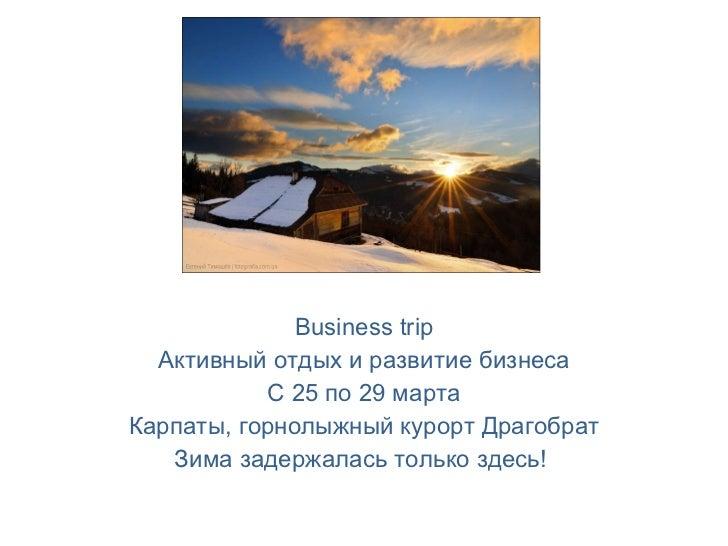 Business trip Активный отдых и развитие бизнеса С  25  по  29  марта Карпаты, горнолыжный курорт Драгобрат Зима задержалас...