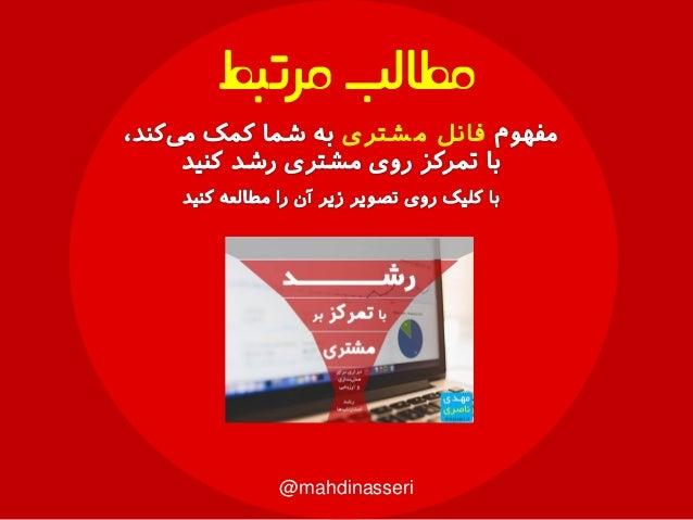 شتری م فانل @mahdinasseri مرتبطمطالب