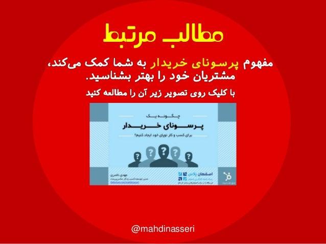 خریدار پرسونای @mahdinasseri مرتبطمطالب