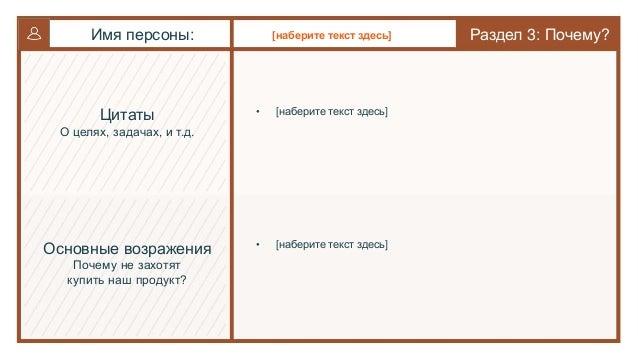 [наберите текст здесь]  • [наберите текст здесь]  • [наберите текст здесь]  Имя персоны: Раздел 3: Почему?  Цитаты  О целя...