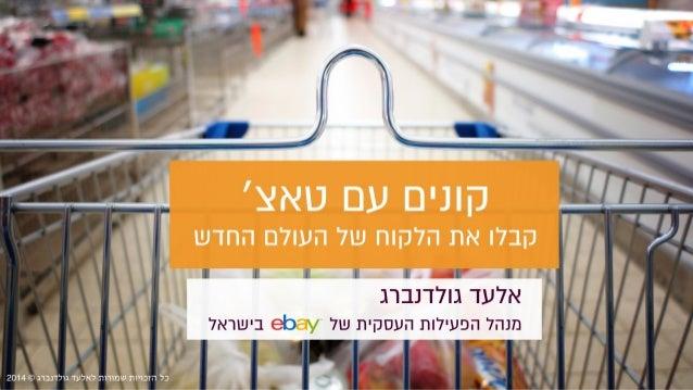 אלעד גולדנברג: קונים עם טאצ׳. קבלו את הלקוח של העולם החדש