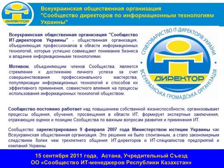 15 сентября 2011 года, Астана, Учредительный СъездОО «Сообщество ИТ-менеджеров Республики Казахстан»