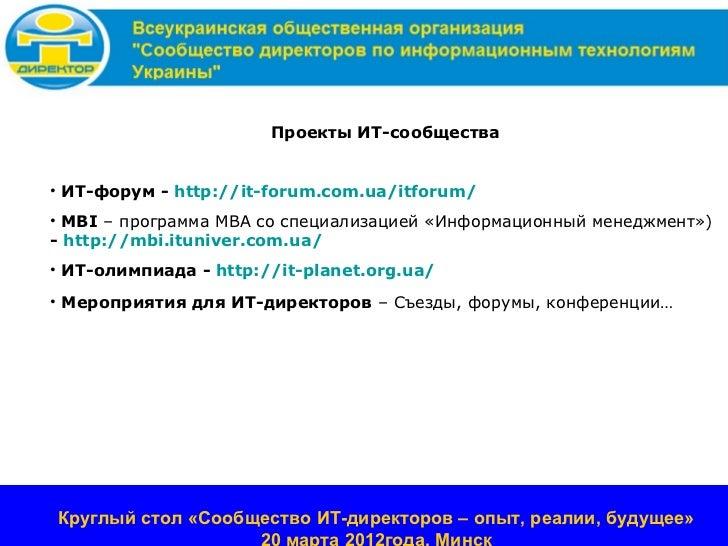 Проекты ИТ-сообщества• ИТ-форум - http://it-forum.com.ua/itforum/• MBI – программа MBA со специализацией «Информационный м...