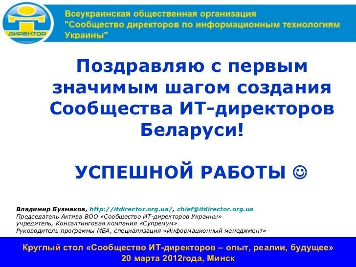 Поздравляю с первым         значимым шагом создания         Сообщества ИТ-директоров                Беларуси!             ...