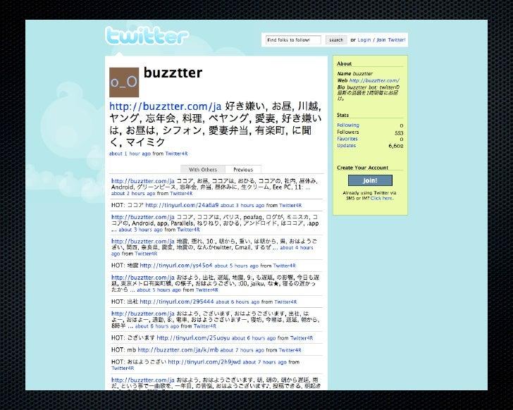 Buzztterの裏側とその周辺技術