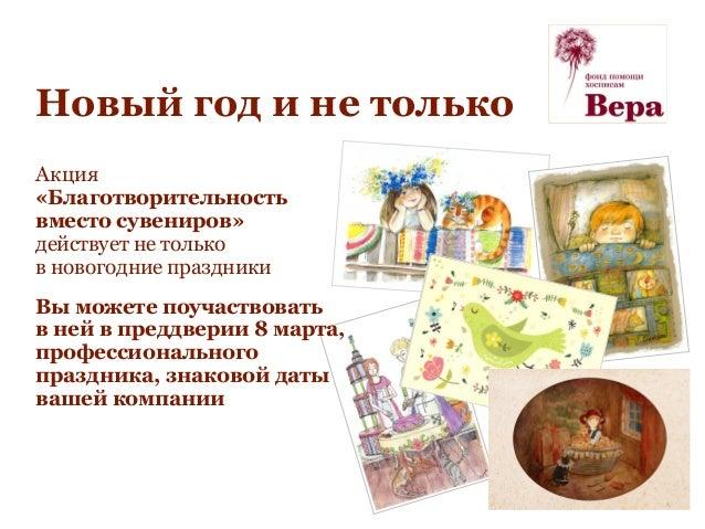 Новый год и не только Акция «Благотворительность вместо сувениров» действует не только в новогодние праздники Вы можете по...