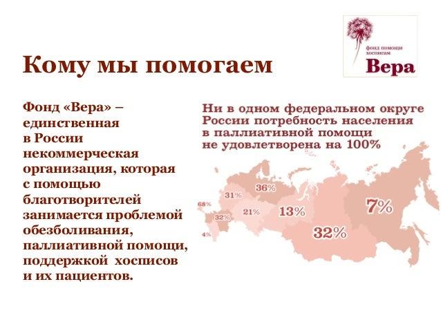 Кому мы помогаем Фонд «Вера» – единственная в России некоммерческая организация, которая с помощью благотворителей занимае...