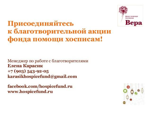 Присоединяйтесь к благотворительной акции фонда помощи хосписам! Менеджер по работе с благотворителями Елена Карасик +7 (9...