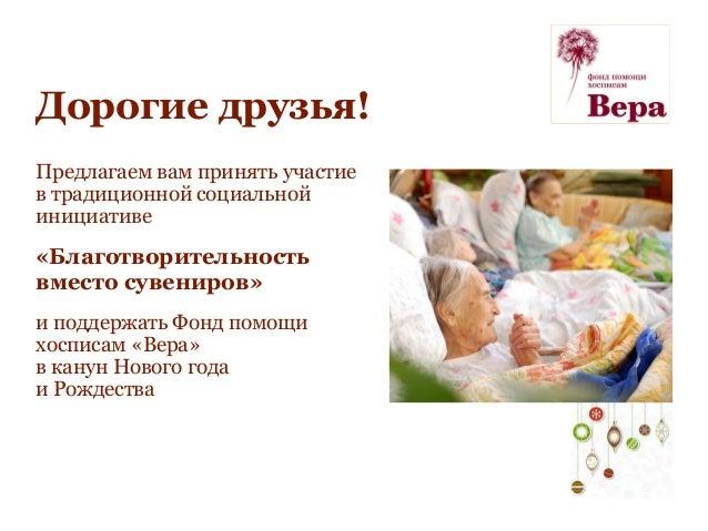 Дорогие друзья! Предлагаем вам принять участие в традиционной социальной инициативе «Благотворительность вместо сувениров»...