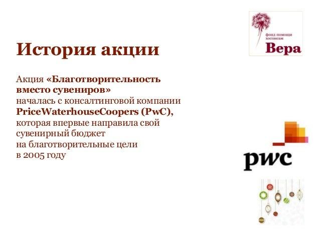 История акции Акция «Благотворительность вместо сувениров» началась с консалтинговой компании PriceWaterhouseCoopers (PwC)...