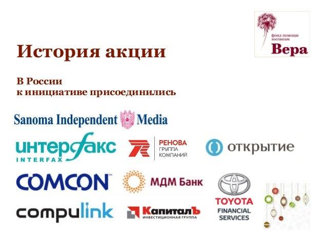 В России к инициативе присоединились История акции