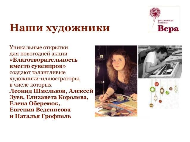 Наши художники Уникальные открытки для новогодней акции «Благотворительность вместо сувениров» создают талантливые художни...