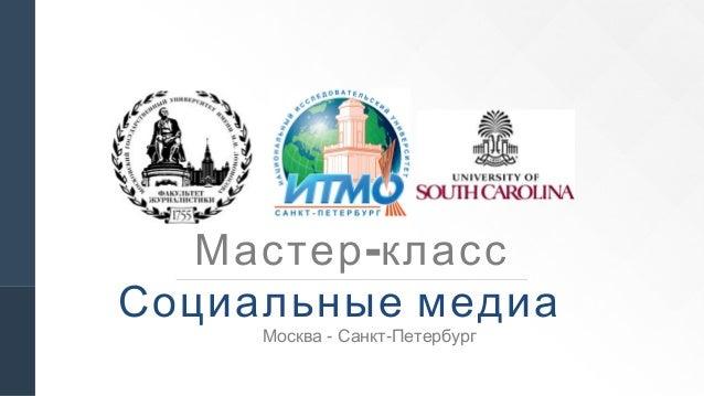 -Мастер класс Социальные медиа - -Москва Санкт Петербург