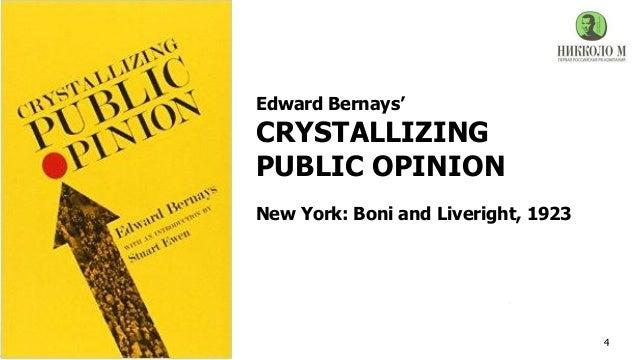 Эдвард бернейс кристаллизация общественного мнения