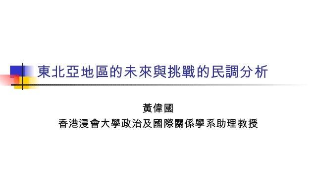 東北亞地區的未來與挑戰的民調分析 黃偉國 香港浸會大學政治及國際關係學系助理教授