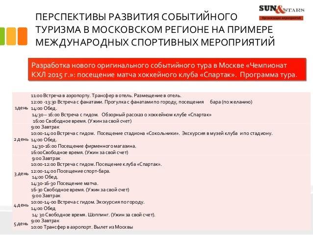 дипломная презентация по событийному туризму  мероприятий 11 ПЕРСПЕКТИВЫ РАЗВИТИЯ СОБЫТИЙНОГО ТУРИЗМА