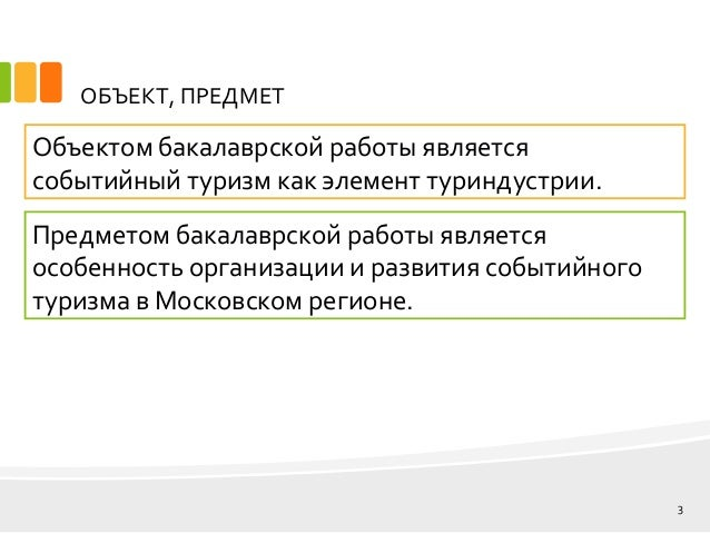дипломная презентация по событийному туризму в Москве 3 ОБЪЕКТ ПРЕДМЕТ Предметом бакалаврской работы