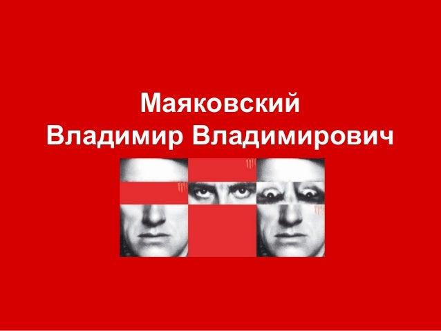 МаяковскийВладимир Владимирович