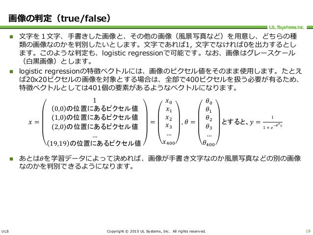 ULS Copyright © 2015 UL Systems, Inc. All rights reserved. 画像の判定(true/false)  文字を1文字、手書きした画像と、その他の画像(風景写真など)を用意し、どちらの種 類の...