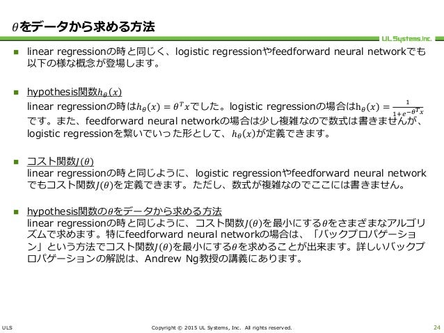 ULS Copyright © 2015 UL Systems, Inc. All rights reserved. 𝜃をデータから求める方法  linear regressionの時と同じく、logistic regressionやfeed...
