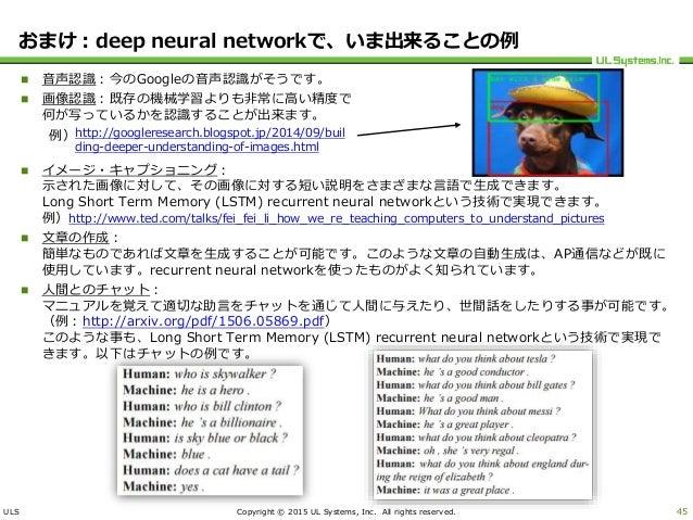 ULS Copyright © 2015 UL Systems, Inc. All rights reserved. おまけ:deep neural networkで、いま出来ることの例  音声認識:今のGoogleの音声認識がそうです。 ...