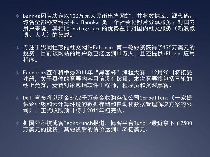 氪周刊 By 36 kr.com 20101219