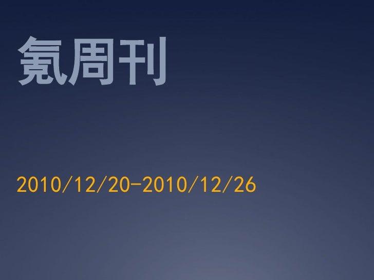 氪周刊2010/12/20-2010/12/26