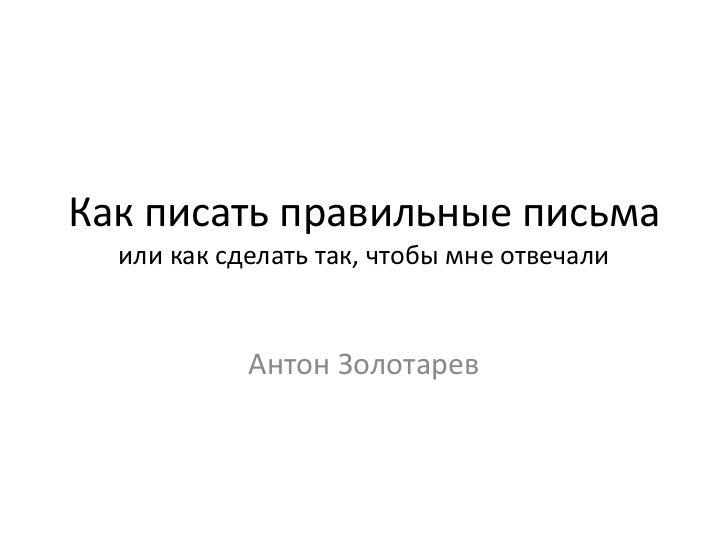 Как писать правильные письма  или как сделать так, чтобы мне отвечали            Антон Золотарев