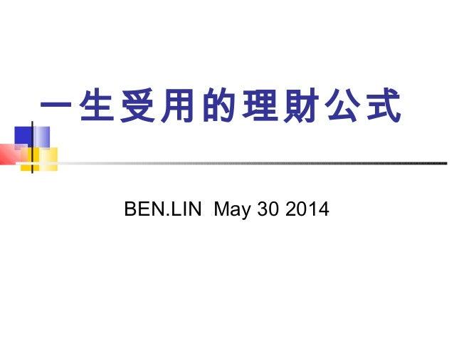 一生受用的理財公式 BEN.LIN May 30 2014